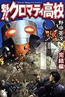 魁!!クロマティ高校 第17巻 2006年07月14日発売