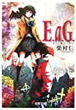 E.a.G. (電撃文庫 し 9-7)