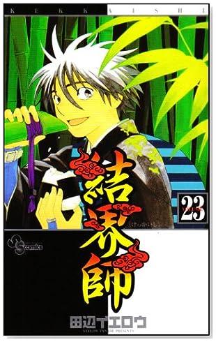 結界師 23 (少年サンデーコミックス)