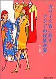 カワイく着こなすアジアの民族衣装(森 明美)