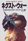 ネクスト・ウォー—次なる戦争
