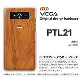 au VEGA PTL21 ケース VEGA PTL21 カバー ケース・ジャケット【木目(A)/ptl21-M991】