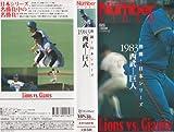 熱闘1 日本シリーズ1983 西部-巨人[ビデオ]