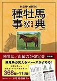 田端到・加藤栄の種牡馬事典 2013-2014