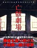 亡骸劇場 (JAPAN DEATHTOPIA SERIES)