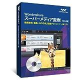 Wondershare スーパーメディア変換!(Win版) 動画編集ソフト 動画変換ソフトDVD作成ソフト、DVD変換ソフト、動画ダウンロードソフト YouTubeダウンロード、ニコニコ動画ダウンロード 最新パッケージ版 |ワンダーシェアー