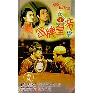 Mao pai huang di movie