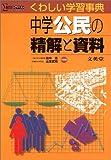 中学公民の精解と資料―くわしい学習事典 (シグマベスト)