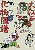 大江戸化物図譜 (小学館文庫)