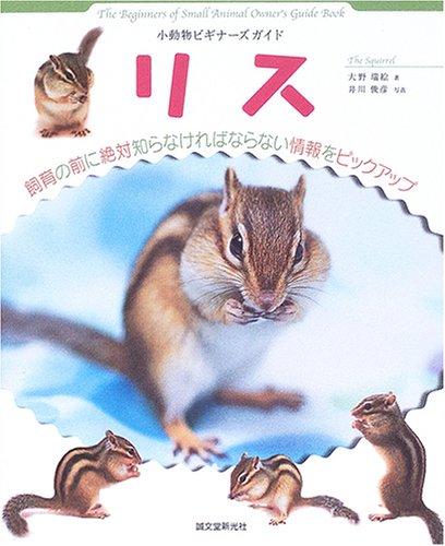 リス (小動物ビギナーズガイド)