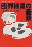 臨界被曝の衝撃―いまあらためて問う原子力