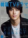 もっと知りたい!韓国TVドラマvol.38 (MOOK21)