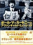 ポール・マッカートニーとアヴァンギャルド・ミュージック―ビートルズを進化させた実験精神