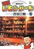 BARレモン・ハート 25―気持ちがすごくあったかい 酒コミック (アクションコミックス)