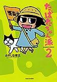 たばたちゃん派 2 (バンブーコミックス)
