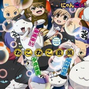 TVアニメ「にゃんこい!」挿入歌::ねこねこ音頭