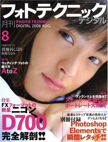 フォトテクニックデジタル 2008年 08月号 [雑誌]