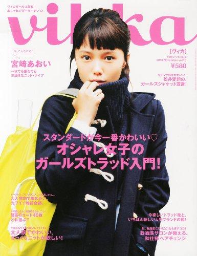 vikka (ヴィカ) 2013年 11月号 [雑誌]
