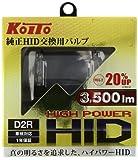 KOITO [小糸製作所] ハイパワーHIDバルブ D2R リフレクタータイプヘッドランプ用(車検適合) 2ヶ入り [品番] P35200