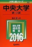 中央大学(統一入試) (2016年版大学入試シリーズ)
