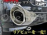 T-2-1 オーバル マフラーカッター キューブ Z12 ノート ekワゴン ムーブ ワゴンR スイフト アルト ラパン ライフ ダンク バモス ホビオ プリウス Fit