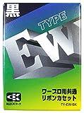 アルプスシステムインテグレーション ワープロ用共通リボンカセット ブラック TY-EW-BK