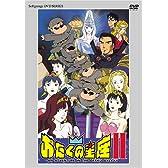 おたくの星座II [DVD]