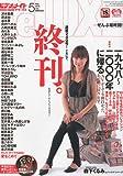 ビデオメイト DX (デラックス) 2010年 05月号 [雑誌]