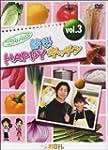 こうちゃんの簡単HAPPYキッチン 3