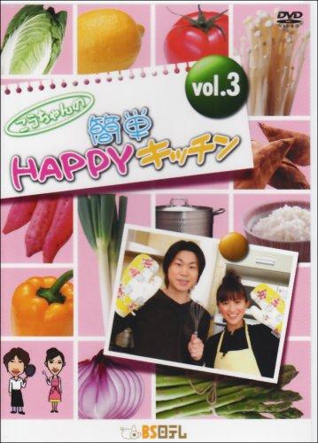 こうちゃんの簡単HAPPYキッチン 3 [DVD]