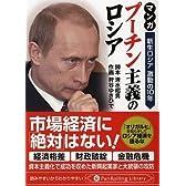 文庫 マンガ プーチン主義のロシア―新生ロシア 激動の10年 (PanRolling Library)