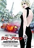 ラスト・アサシン[DVD]