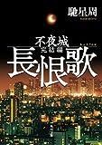 長恨歌 不夜城完結編<不夜城> (角川文庫)