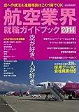 航空業界就職ガイドブック2014