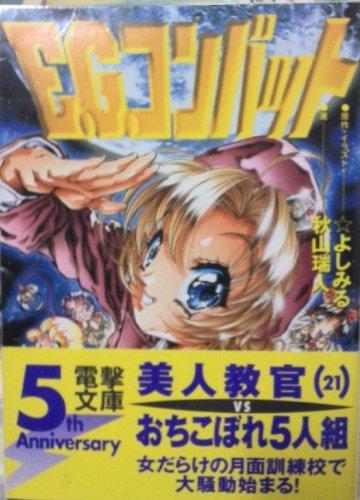 E.G.コンバット (電撃文庫)