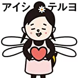アイシテルヨ