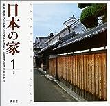日本の家(1) 近畿