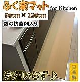 洗濯いらず ずれない キッチンマット 【 ふく楽マット for Kitchen 120cm×50cm クリームイエロー 】