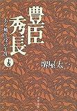 豊臣秀長―ある補佐役の生涯〈下〉 (文春文庫)