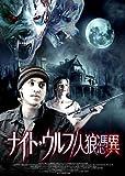 ナイト・ウルフ 人狼憑依 [DVD]