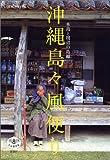 沖縄島々 風便り 本島と周辺の島編 (とんぼの本)