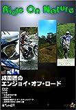 Ride On Nature 成田匠のエンジョイ・オフロード [DVD]