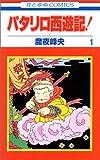 パタリロ西遊記! / 魔夜 峰央 のシリーズ情報を見る
