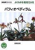 パフィオペディラム (NHK趣味の園芸よくわかる栽培12か月)