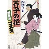 Amazon.co.jp: 西條奈加: 本