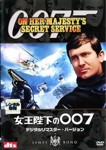 007/女王陛下の007 デジタルリマスターバージョン