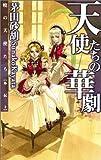 天使たちの華劇―暁の天使たち 外伝〈2〉 (C・NOVELSファンタジア)