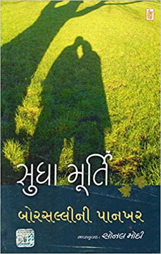 Borsalli Ni Pankhar (Gujarati) price comparison at Flipkart, Amazon, Crossword, Uread, Bookadda, Landmark, Homeshop18