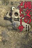 縄文のメドゥーサ―土器図像と神話文脈