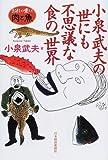 小泉武夫の世にも不思議な食の世界―おれの愛した肉と魚